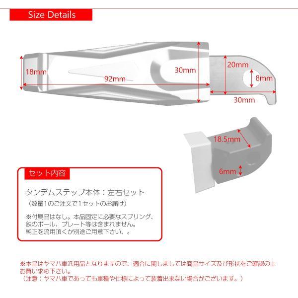 アルミ削り出し タンデムステップ YAMAHA車 汎用 左右セット 角度調整可 アルマイト処理 S-692|eale|06