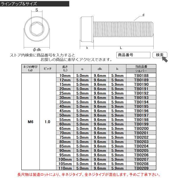 SUS304 キャップボルト M4×20mm P0.7 六角穴付きボルト スリムヘッド シルバー ステンレス製 TB0180|eale|05