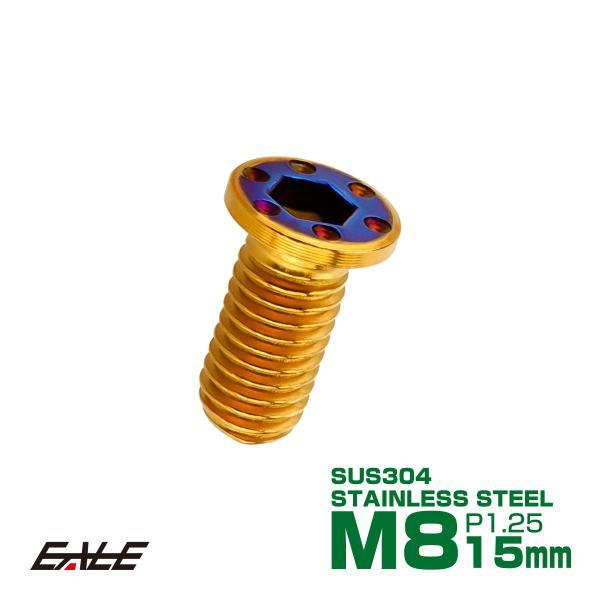 ブレーキ ディスク ローター ボルト M8×15mm P1.25 フラットホール小 ヤマハ用 SUSステンレス製 ゴールド&ブルー TD0343