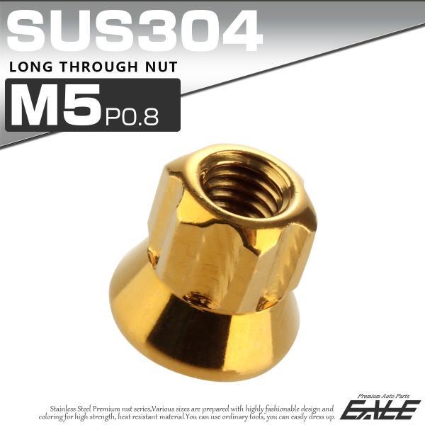 ロング貫通ナット M5 P=0.8 ゴールド SUS304 ステンレス フランジ付 六角ナット 切削カスタムヘッド TF0057