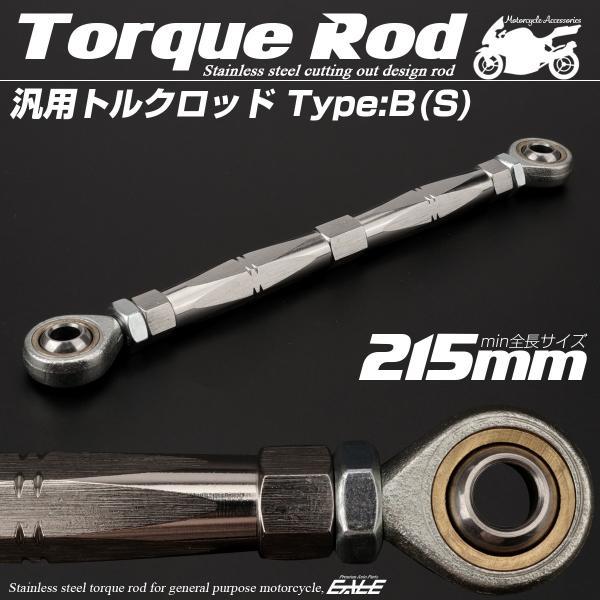 汎用 トルクロッド ステンレス Bタイプ Sサイズ 215mm バイク 二輪 シルバー TH0071|eale