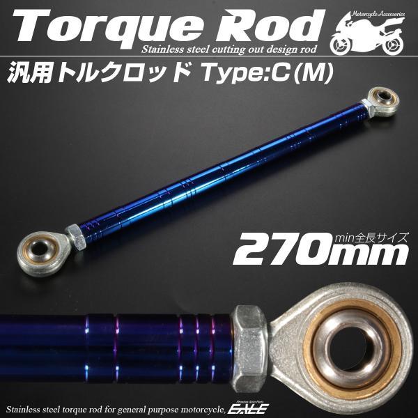 汎用 トルクロッド ステンレス Cタイプ Mサイズ 270mm バイク 二輪 ブルー TH0093 eale