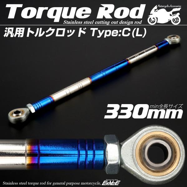 汎用 トルクロッド ステンレス Cタイプ Lサイズ 330mm バイク 二輪 シルバー&ブルー TH0099 eale