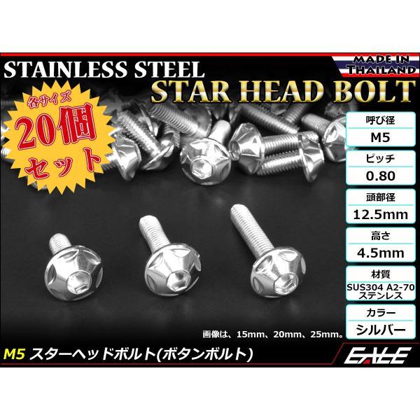 20個セット M5×12mm P0.8 スターヘッドボルト シルバー ボタンボルト ステンレス削り出し TR0004-20SET