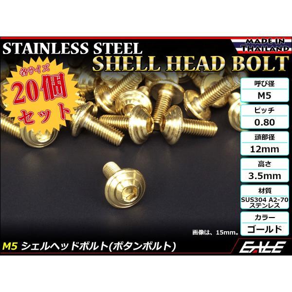 20個セット M5×20mm P0.8 シェルヘッドボルト ボタンボルト ステンレス削り出し SUS304 ゴールド TR0104-20SET