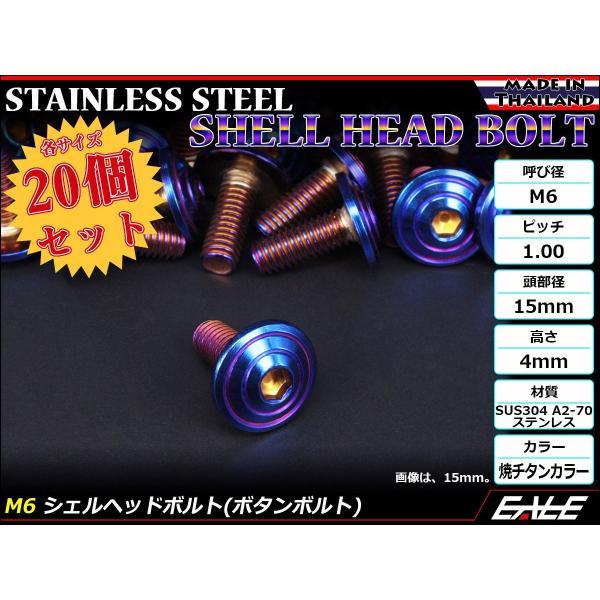 20個セット M6×10mm P1.0 シェルヘッドボルト ボタンボルト ステンレス削り出し SUS304 焼チタンカラー TR0120-20SET