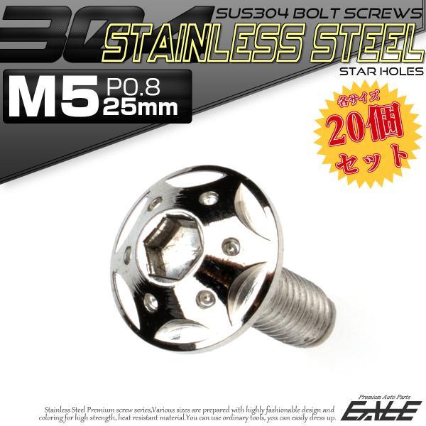 20個セット SUS304 ステンレス製 フランジ付き ボタンボルト M5×25mm P0.8 六角穴  シルバー スターホールヘッド TR0217-20SET