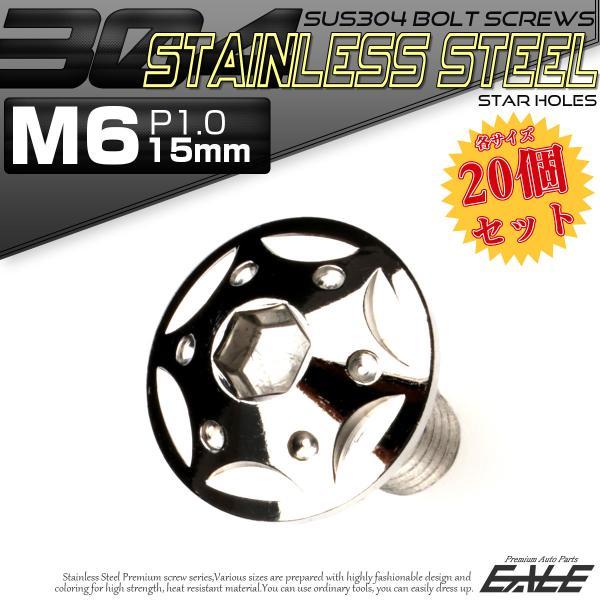 20個セット SUS304 ステンレス製 フランジ付き ボタンボルト M6×15mm P1.0 六角穴  シルバー スターホールヘッド TR0220-20SET