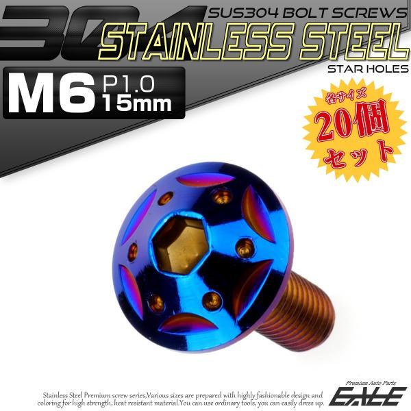 20個セット SUS304 ステンレス製 フランジ付き ボタンボルト M6×15mm P1.0 六角穴  焼きチタン スターホールヘッド TR0248-20SET