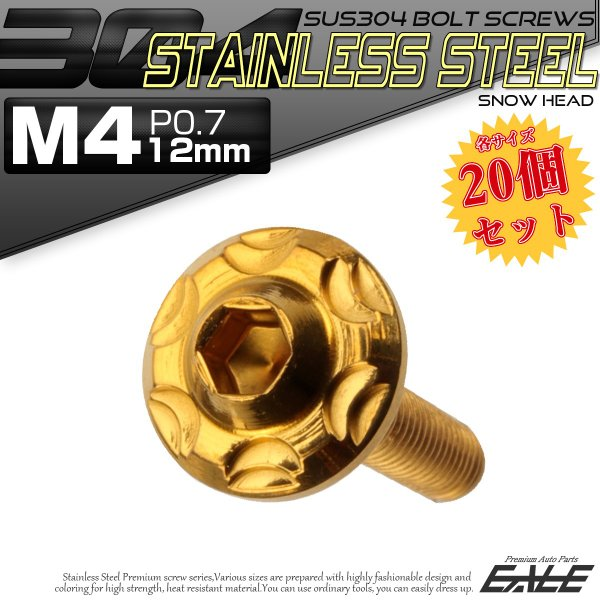 20個セット SUS304 ステンレス製 フランジ付き ボタンボルト M4×12mm P0.7 六角穴  ゴールド スノーヘッド TR0267-20SET
