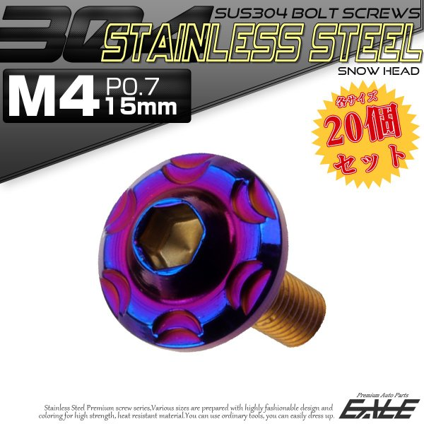 20個セット SUS304 ステンレス製 フランジ付き ボタンボルト M4×15mm P0.7 六角穴  焼きチタン スノーヘッド TR0282-20SET