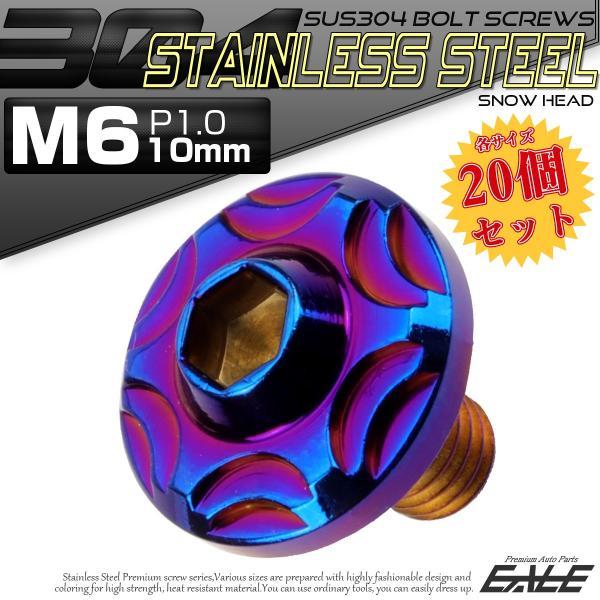 20個セット SUS304 ステンレス製 フランジ付き ボタンボルト M6×10mm P1.0 六角穴  焼きチタン スノーヘッド TR0288-20SET