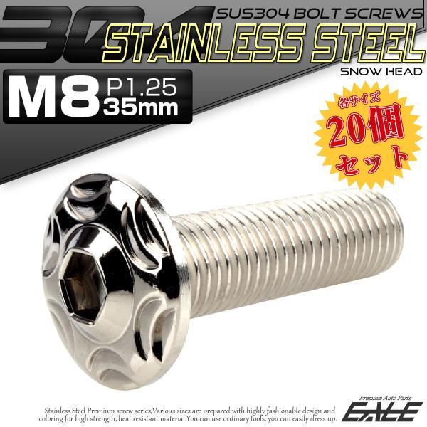 20個セット SUS304 ステンレス製 フランジ付き ボタンボルト M8×35mm P1.25 六角穴  シルバー スノーヘッド TR0465-20SET