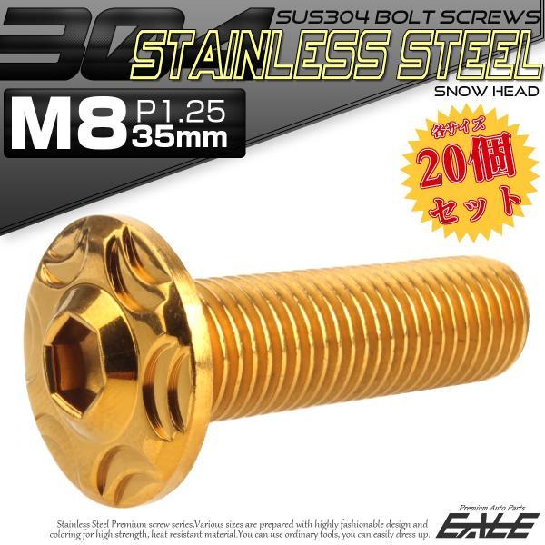 20個セット SUS304 ステンレス製 フランジ付き ボタンボルト M8×35mm P1.25 六角穴  ゴールド スノーヘッド TR0478-20SET