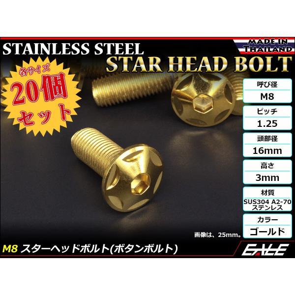20個セット M8×50mm P1.25 スターヘッドボルト ゴールド ボタンボルト ステンレス削り出し TR0520-20SET