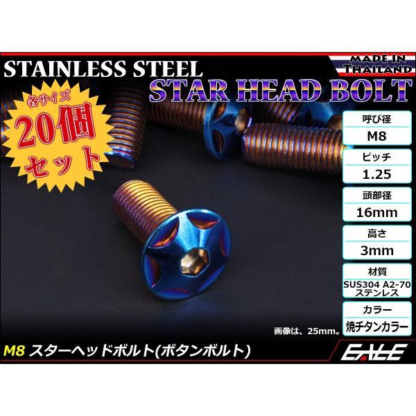 20個セット M8×40mm P1.25 スターヘッドボルト 焼きチタン カラー ボタンボルト ステンレス削り出し TR0531-20SET