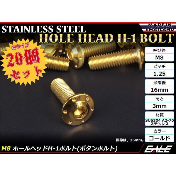 20個セット M8×60mm P1.25 ホールヘッドボルト ゴールド ボタンボルト ステンレス削り出し SUS304 TR0561-20SET