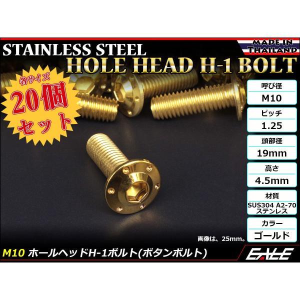 20個セット M10×75mm P1.25 ホールヘッドボルト ゴールド ボタンボルト ステンレス削り出し SUS304 TR0664-20SET