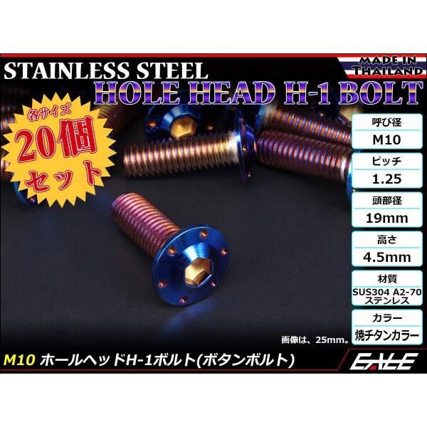 20個セット M10×30mm P1.25 ホールヘッドボルト 焼きチタン カラー ボタンボルト ステンレス削り出し SUS304 TR0668-20SET