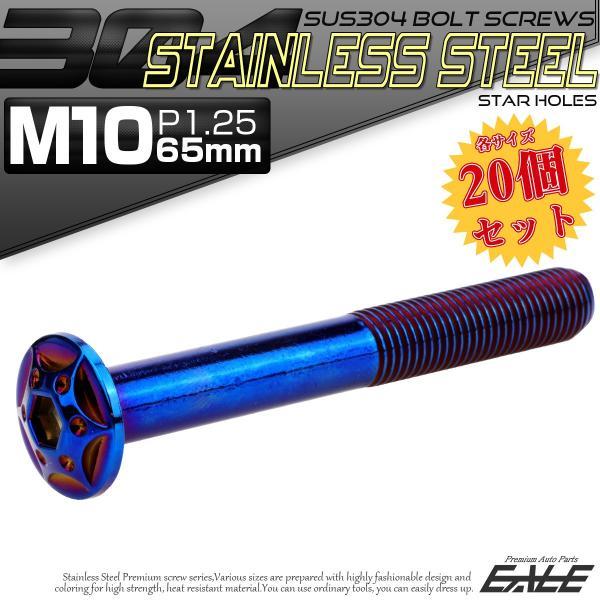 20個セット SUS304 ステンレス製 フランジ付き ボタンボルト M10×65mm P1.25 六角穴  焼きチタン スターホールヘッド TR0714-20SET