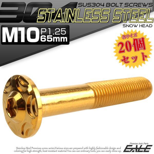 20個セット SUS304 ステンレス製 フランジ付き ボタンボルト M10×65mm P1.25 六角穴  ゴールド スノーヘッド TR0740-20SET
