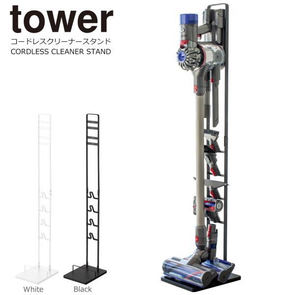 タワー コードレスクリーナースタンド 山崎実業 tower ダイソン スタンド ダイソン 掃除機 スタンド dyson スタンド ダイソンコードレスクリーナー  おしゃれ