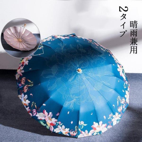 折りたたみ傘レディース花柄日傘雨傘晴雨兼用傘UVカット紫外線対策完全遮光遮熱プリント大きい傘防風3段折りたたみ傘袋付き可愛い女性