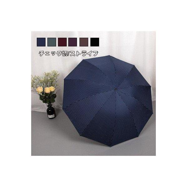 折りたたみ傘レディースメンズ日傘雨傘晴雨兼用傘ビッグサイズ大きいチェック柄ストライプ折りたたみ傘(3つ折)手動UVカット紫外線対