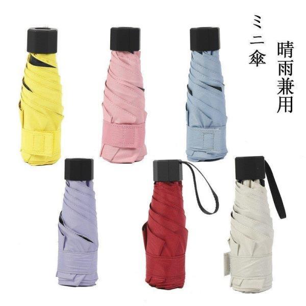 折りたたみ傘レディースメンズミニ傘日傘雨傘晴雨兼用傘UVカット紫外線対策遮光軽量折りたたみ傘(5つ折)オシャレ可愛い女性用手動6