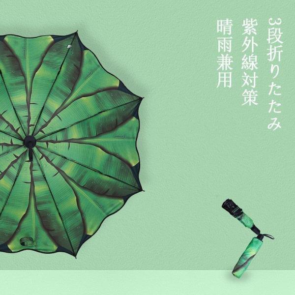 折りたたみ傘日傘レディース雨傘晴雨兼用傘プリント紫外線対策完全遮光軽量3段折りたたみオシャレ可愛い女性用傘袋付き8本骨UVカット