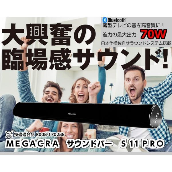 サウンドバーMEGACRAS11PRO日本独自仕様最大出力70W高音質サラウンドホームシアターテレビスピーカー