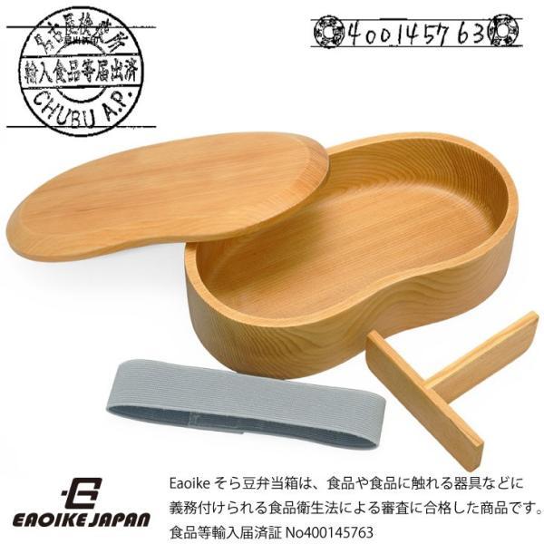 Eaoike そらまめ弁当箱 天然木をくり抜いて造られたおしゃれなおべんとう箱 eaoike 05