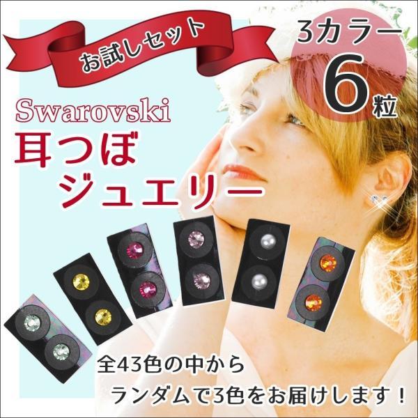 お試し 耳つぼジュエリー ランダム セット スワロフスキー 3色 6粒 耳つぼシール 耳ツボ ear-heartdrop