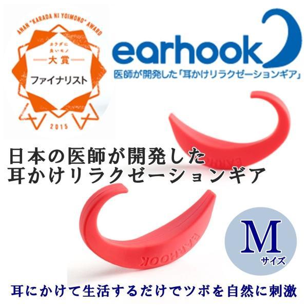 EARHOOK 耳かけリラクゼーションギア《Mサイズ》VDT症候群 耳つぼ 肩こり 頭痛|ear-heartdrop