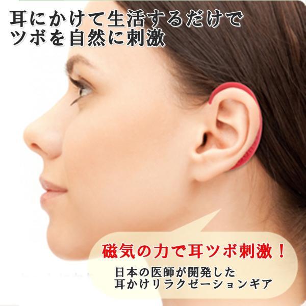 EARHOOK 耳かけリラクゼーションギア《Mサイズ》VDT症候群 耳つぼ 肩こり 頭痛|ear-heartdrop|02