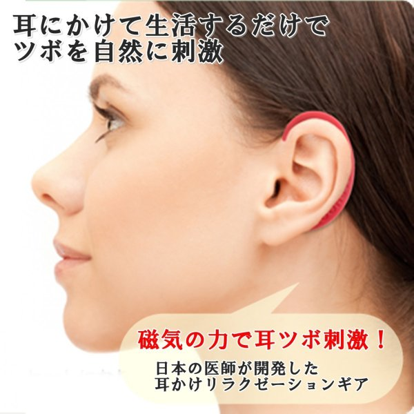EARHOOK 耳かけリラクゼーションギア《Lサイズ》VDT症候群 耳つぼ 肩こり 頭痛|ear-heartdrop|02