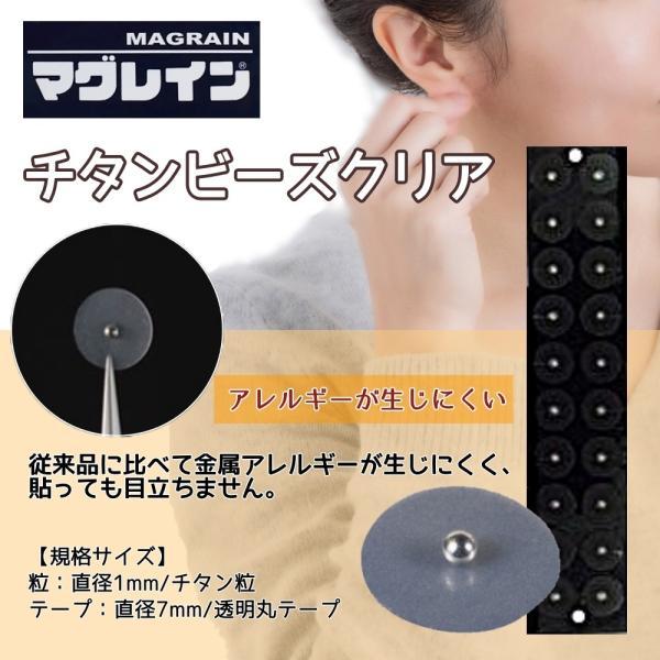 耳つぼシール【マグレイン】国内メーカー正規品 チタンビーズクリア大容量200粒|ear-heartdrop|02