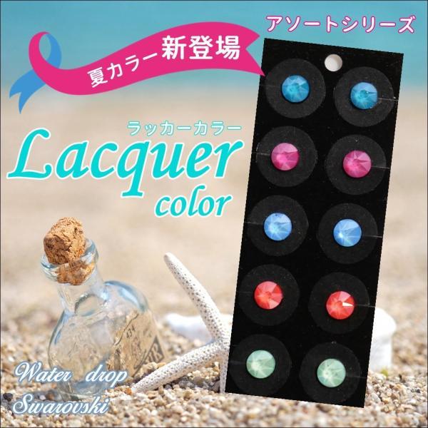 ラッカーカラー アソートシリーズ 耳つぼジュエリー 5カラー 10粒|ear-heartdrop