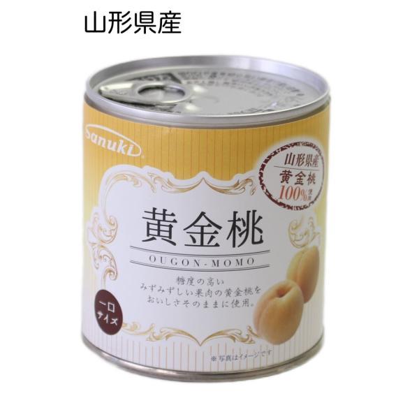 黄金桃缶詰 山形県産 310g 国産 讃岐罐詰