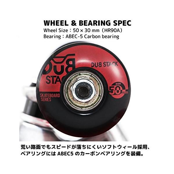 DUB STACK(ダブスタック) スケートボード DSB-7 31インチ コンプリートセット 【ABEC5ベアリング採用】|earths|04