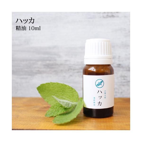 ハッカ精油ハッカ10ml 薄荷はっかハッカ油アロマ虫除け虫よけハーブ植物 メール便可