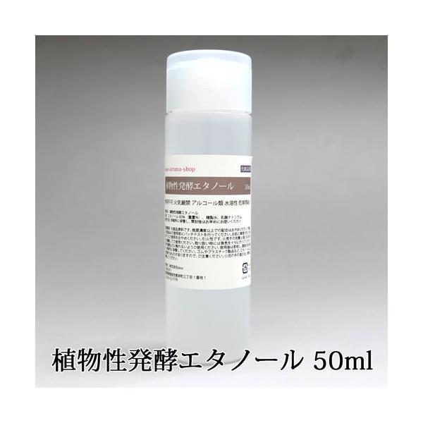 植物性発酵エタノール 50ml エタノールとはエチルアルコールのことでアルコールの一種です