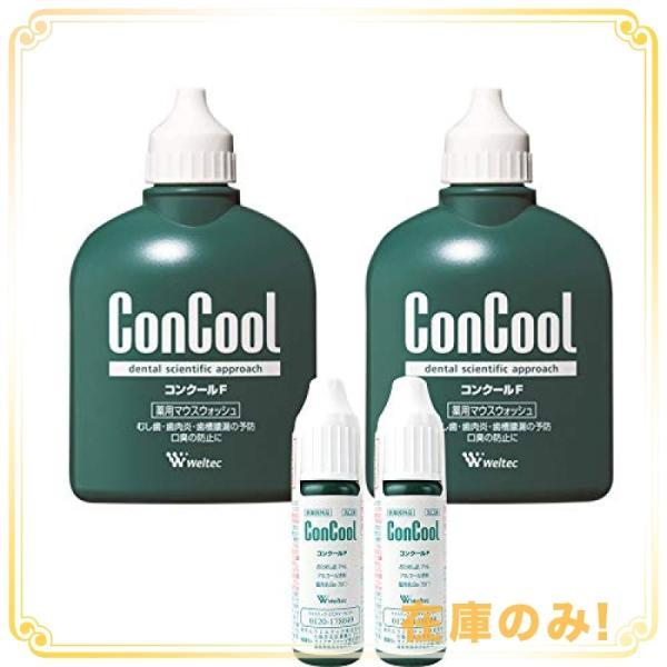 ウエルテックコンクールF100ml2個お試しコンクールF7ml2個コンクール洗口液