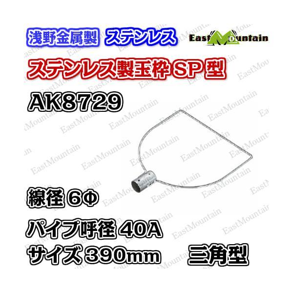 AK8729x5 玉枠三角型SP40A 6×390mm 5本セット(受注生産)