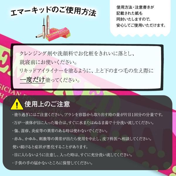 エマーキット 2ml まつ毛美容液 EMAKED 送料無料|east-toraya|04