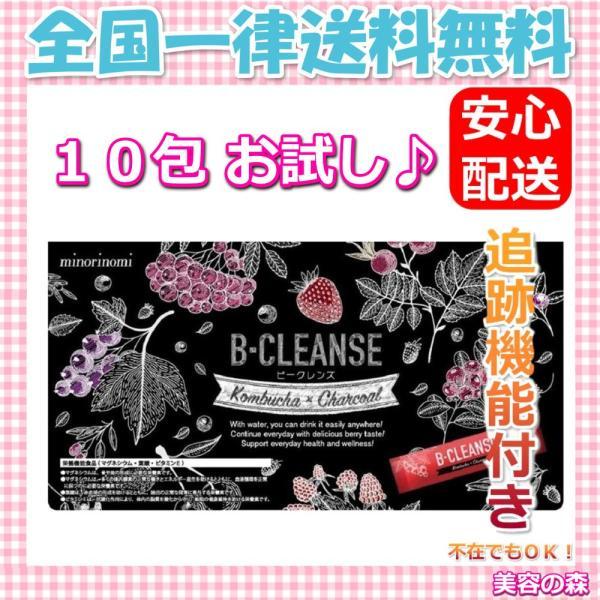 ビークレンズ B-CLENSE お試し 10包 コンブチャ チャコール ダイエット|east-toraya
