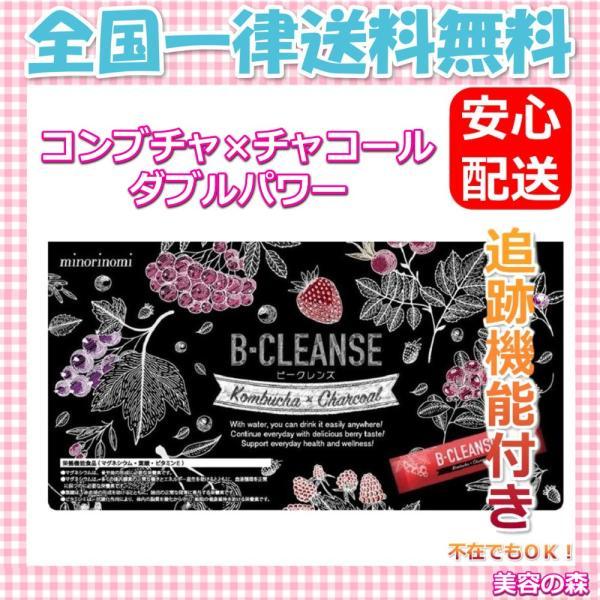 ビークレンズ B-CLENSE 30包入り 約1か月分 コンブチャ チャコール ダイエット east-toraya