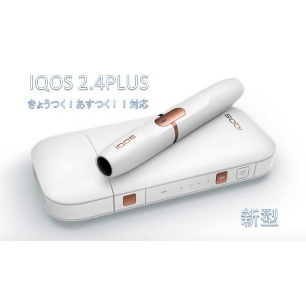iQOS 2.4 Plus アイコス 新型 ホワイト 本体 キット 【新品/正規品】 電子タバコ