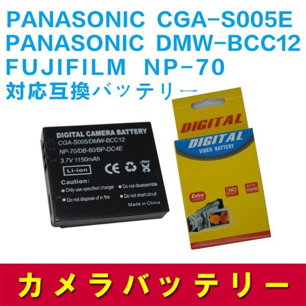 送料無料 PANASONIC DMW-BCC12/CGA-S005対応互換大容量バッテリー 1150mAh☆Lumix DMC-FX100