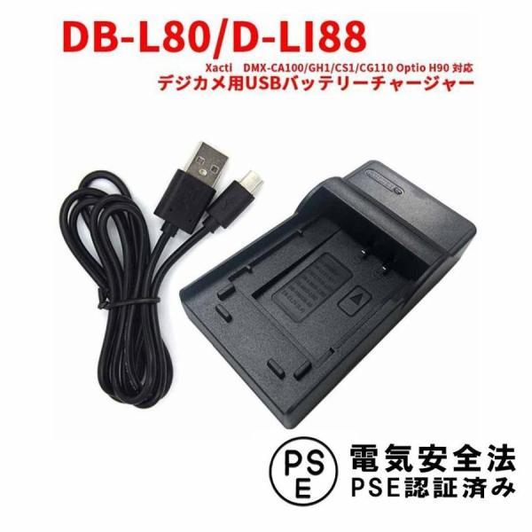 サンヨー DB-L80/D-LI88 対応互換USB充電器☆USBバッテリーチャージャー Xacti DMX-CA100/GH1/CS1/CG110 Optio H90